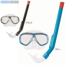 シュノーケルセット 大人用 スイムセットX YD-542 (大人用 スノーケル 水中メガネ)