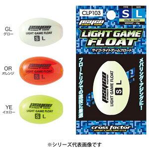 浜田商会 クロスファクター サイコライトゲームフロート S-L CLP103-SL (飛ばしウキ)