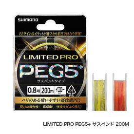 シマノ リミテッドプロ PEG5+サスペンド イエロー 200m PL-I65R (磯道糸 PEライン)
