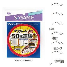 ささめ針 アスリートキス 50連結 (フッ素 金ビーズ) TOK202 (キス釣り 針)
