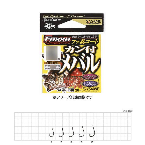 ささめ針 カン付メバル (TCフッ素コート) DRB22 (バラ針 メバル針 カン付)