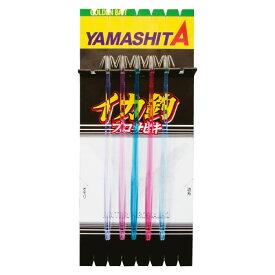 ヤマシタ ヤマリア イカ釣プロサビキ P5 18-1 5本 (イカ釣り プラヅノ スルメイカ ヤリイカ)