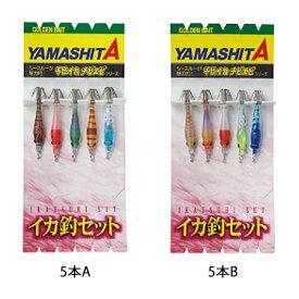 ヤマシタ ヤマリア イカ釣セット TIETB 5-1 (イカ釣り スッテ アカイカ マルイカ)