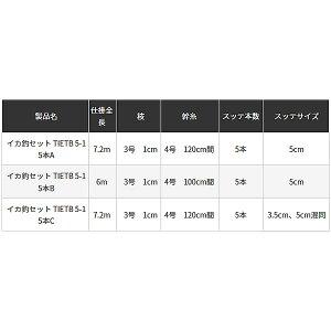 ヤマシタヤマリアイカ釣セットTIETB3.5/5-15本C(イカ釣りスッテアカイカマルイカ)