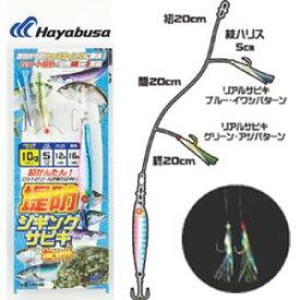 ハヤブサ 堤防ジギングサビキセット 2本鈎 HA280 10g (サビキ釣り 仕掛けセット ジグサビキ)