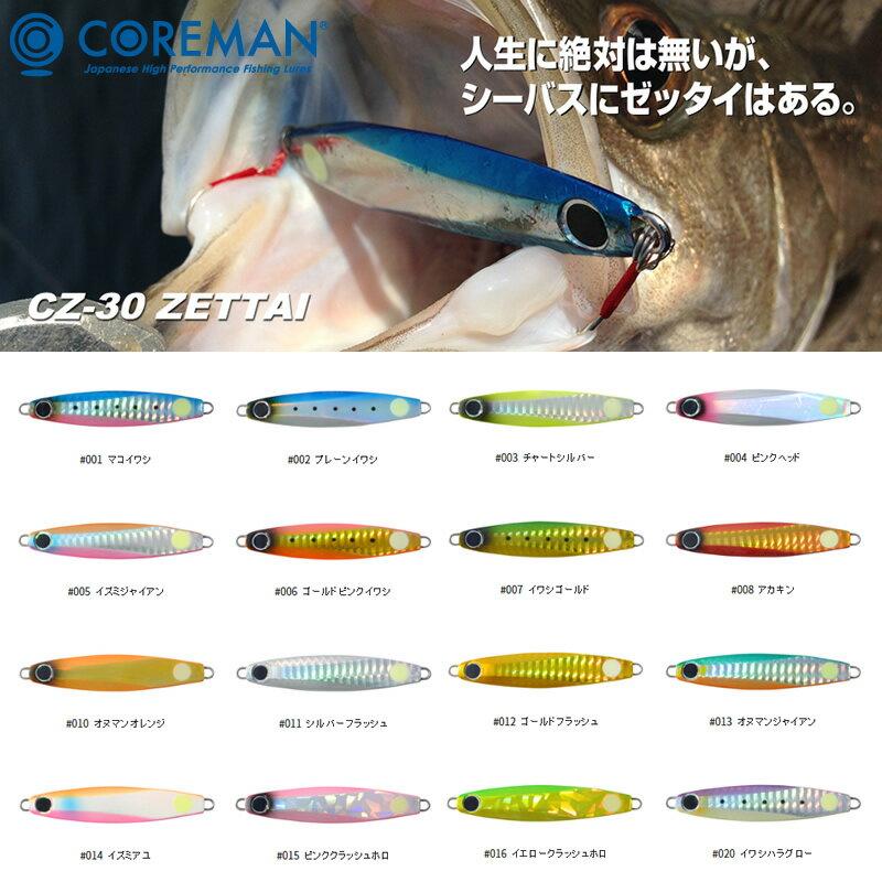 コアマン ゼッタイ 30g その1 CZ-30 (シーバスルアー メタルジグ)