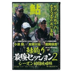 つり人社 鮎釣り最強セッション 2 小澤剛 有岡只祐 廣岡保貴 《DVD》