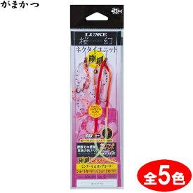 がまかつ 桜幻 極細ネクタイユニット OGN015 (アシストフック タイラバ交換パーツ)
