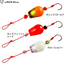ジャッカル エッグショット 4号 (ブラクリ仕掛)