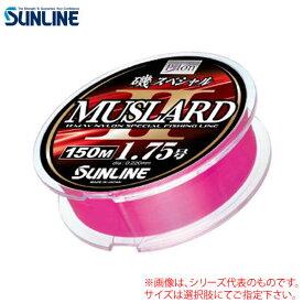 サンライン 磯スペシャル競技 マスラード II ピンク 150m (道糸 フィッシングライン)