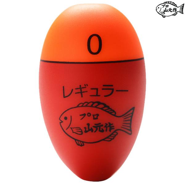 山元工房 プロ山元ウキ 19Y R(レギュラータイプ) オレンジ (ウキ フカセウキ)