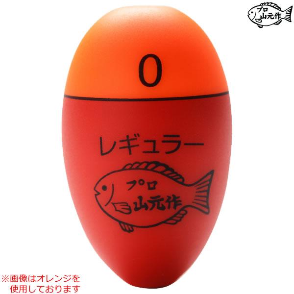 山元工房 プロ山元ウキ 19Y R(レギュラータイプ) レモン (ウキ フカセウキ)