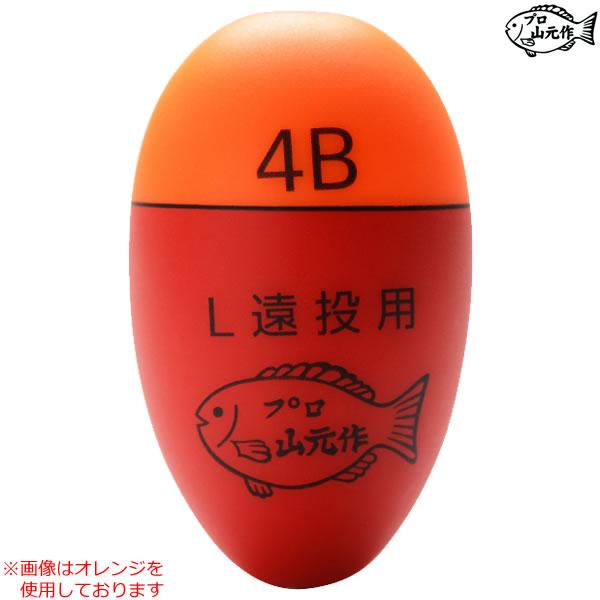 山元工房 プロ山元ウキ 19Y E(遠投タイプ) レモン (ウキ フカセウキ)