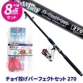 釣り竿 セット ちょい投げパーフェクトセット 270  投釣りセット 【釣り竿】 【釣り具】