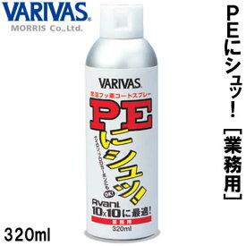 バリバス PEにシュッ! [業務用]320ml (ラインコート剤)