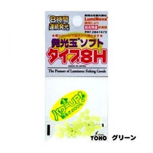 [TOHO]TOHO発光玉ソフトタイプ8Hグリーン