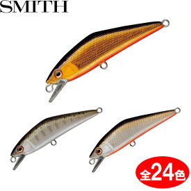 スミス Dコンタクト50 その1