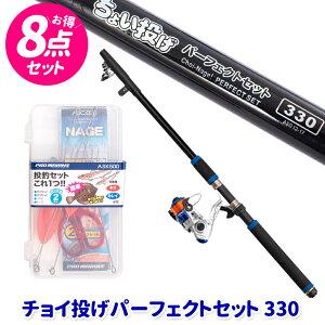 釣り竿 セット ちょい投げパーフェクトセット 330 投釣りセット 【釣り竿】 【釣り具】