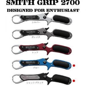 スミス グリップ 2700 (フィッシュグリップ)