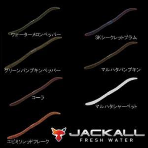 ジャッカル フリックシェイク サイトマジック 3.8インチ ノーマルカラー