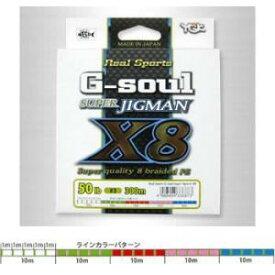 よつあみ G-ソウル スーパージグマンX8 0.6号 200m