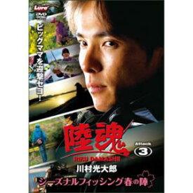 ルアーマガジン 陸魂 アタック3 川村光大郎 《DVD》