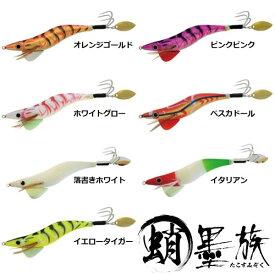 ハリミツ 蛸墨族 25g その1 (タコ釣り タコ掛 タコエギ)