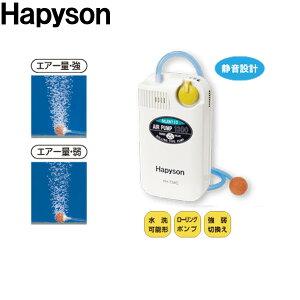 17・18日限定★10000円で1000円OFFクーポン配布ブクブク ハピソン 乾電池式 エアーポンプ YH-734C