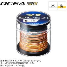 【スーパーSALE ポイント最大44倍】《期間限定》シマノ オシア EX8 PEコンセプトモデル PL-098L 2.5号 600m