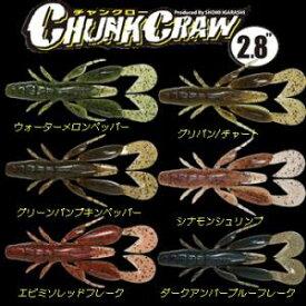 ジャッカル チャンクロー 2.8インチ