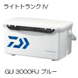 ダイワ ライトトランク4 GU3000RJ ブルー