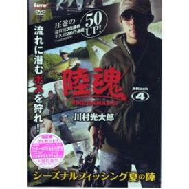 ルアーマガジン 陸魂 アタック4 川村光大郎 《DVD》
