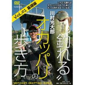 つり人社 釣れる オカッパリの歩き方 Vol.01 基礎編 川村光太郎 《DVD》