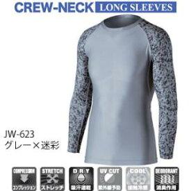 おたふく 冷感下着 冷感・消臭 パワーストレッチ 長袖クルーネックシャツ JW-623 グレー×迷彩