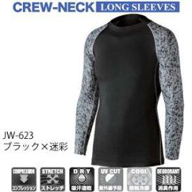 おたふく 冷感下着 冷感・消臭 パワーストレッチ 長袖クルーネックシャツ JW-623 ブラック×迷彩