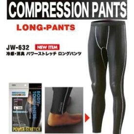 おたふく 冷感下着 BT 冷感・消臭・UV パワーストレッチ ロングパンツ JW-632