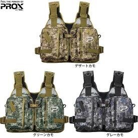 PROX プロックス フローティングゲームベスト PX369 デジカモパターン 大人用フリー (ライフジャケット フローティングベスト 釣り)