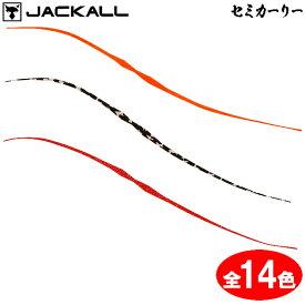 ジャッカル ビンビン玉T+ネクタイ・セミカーリー (鯛ラバ用パーツ)