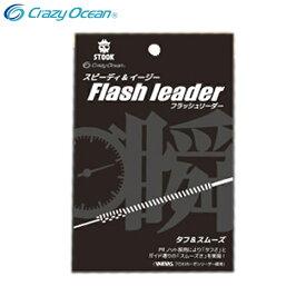クレイジーオーシャン STOOK フラッシュリーダー 10号10m FL-1010 (ショックリーダー フロロカーボン)