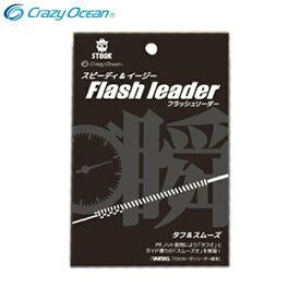 クレイジーオーシャン STOOK フラッシュリーダー 10号5m FL-1005 (ショックリーダー フロロカーボン)