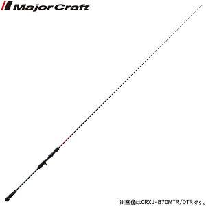 メジャークラフト 17 クロステージ CRXJ-B69MLTR/DTR (鯛ラバ タイラバロッド)(大型商品B)