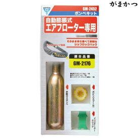 がまかつ ボンベセット (GM-2176対応) GM-2452 (フィッシングツール)