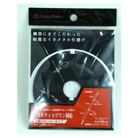 クレイジーオーシャン ST 綺麗なイカメタル仕掛け 2段ドロッパー IMS-TB165 (イカ釣り用品)
