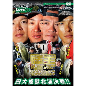 ルアーマガジン ルアーマガジン・ザ・ムービー DX vol.30 《DVD》