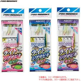 お買得品 プロマリン ライトジグサビキセット ASK057 7g (ジギングサビキ仕掛け)
