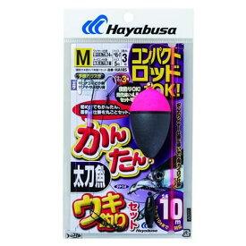 ハヤブサ コンパクトロッドカンタン太刀魚ウキ釣りセット HA185 (太刀魚仕掛け)