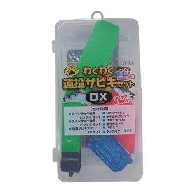 お買得品 わくわく遠投サビキセット DX ZP-050 (サビキ仕掛け)