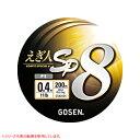 ゴーセン えぎ人SP8 クリスタルイエロー 200m 0.4号〜0.8号 GS820 (エギングライン PEライン)