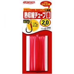 オーナー針 熱収縮チューブ 赤