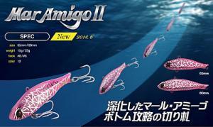 マリア マールアミーゴII 65 デザインホロカラータイプ